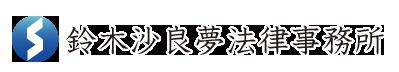 鈴木沙良夢法律事務所